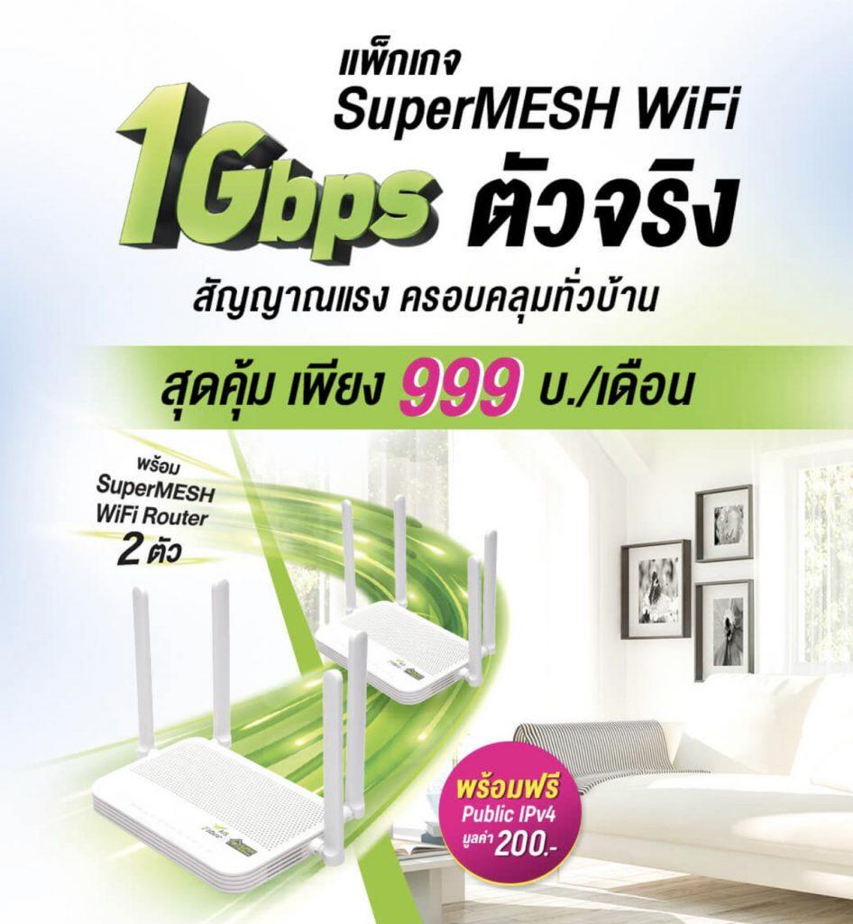 เน็ตบ้าน AIS Fiber SuperMesh WIFI ฟรี IPv4