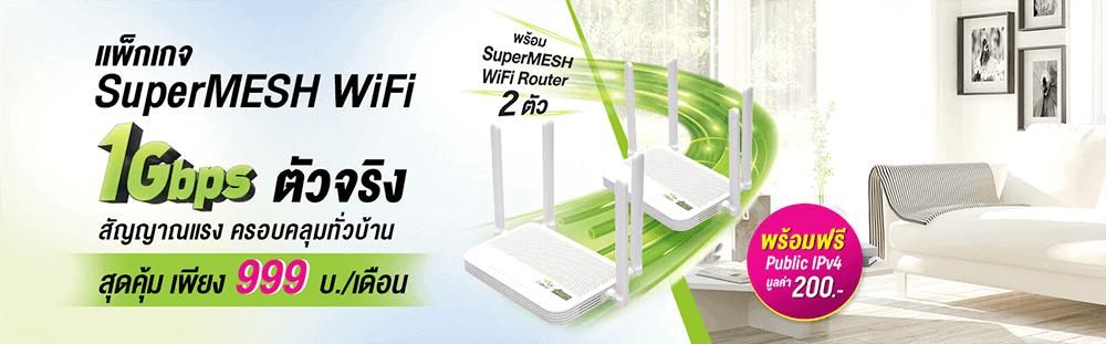 เน็ตบ้าน AIS Fiber SuperMesh WIFI