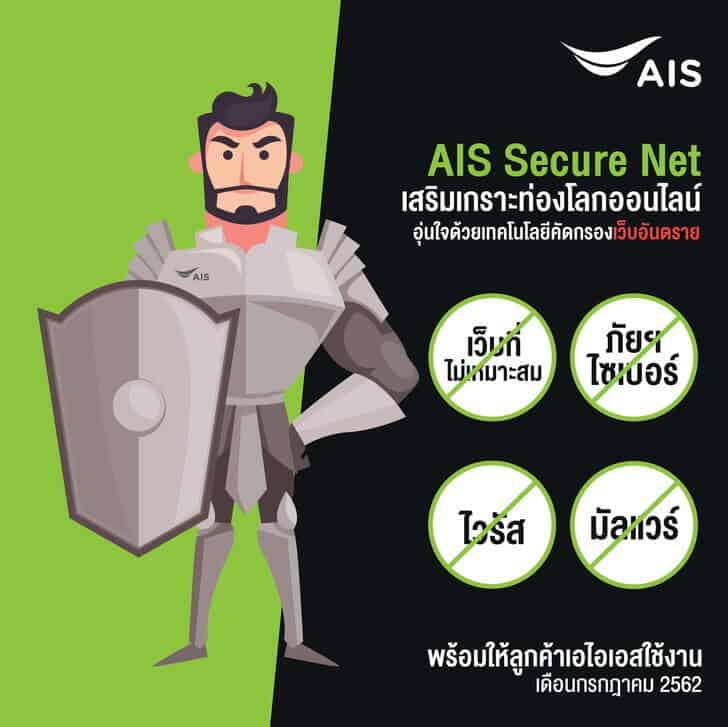 AIS Secure Net บริการใหม่เพิ่มความอุ่นใจจาก AIS Fiber