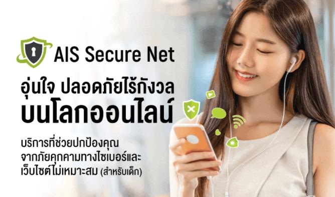 เน็ตบ้าน AIS 299 มาพร้อมบริการเสริม AIS Secure Net