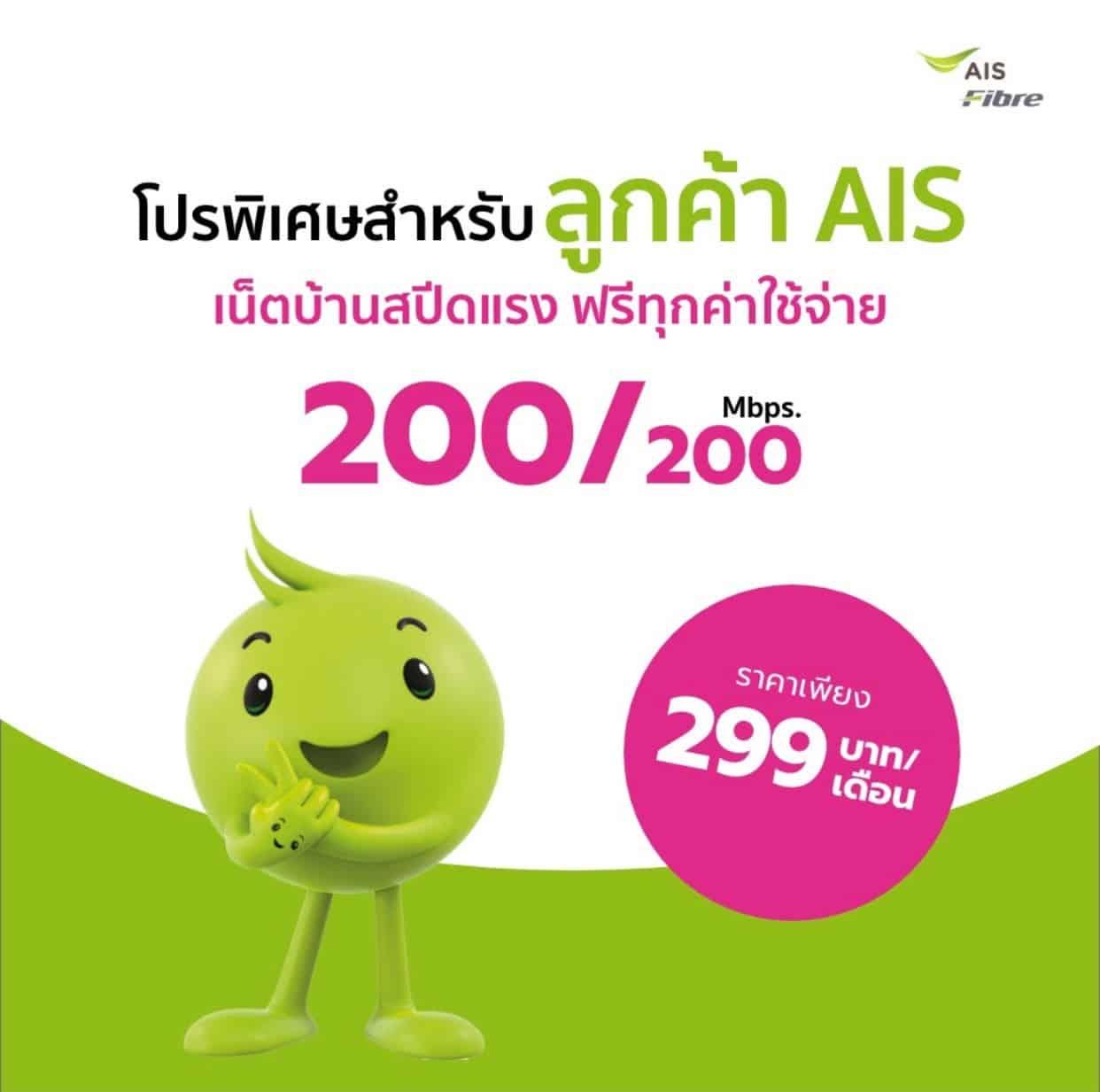 เน็ตบ้าน AIS 299 โปรพิเศษสำหรับลูกค้า AIS รายเดือน